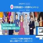 スタディサプリENGLISH【新日常英会話コース】先得キャンペーン情報