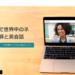 【期間限定】ネイティブ専門オンライン英会話「Cambly」のキャンペーン情報